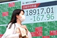 令和初年度 東証10・8%下げ 11年ぶり2期連続マイナス