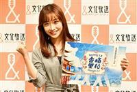 パーソナリティーに元SKEの柴田阿弥 文化放送で新番組