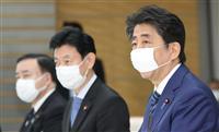 首相、感染症対策本部出席閣僚の分散を指示