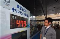 東京五輪まで「あと479日」 山梨でカウントダウン再開