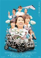 由紀さおり初主演映画「ブルーヘブンを君に」6月5日公開