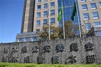 捜査で知り合った女性にストーカー疑い 栃木県警警部補を書類送検