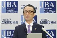 「資金繰り支援・経営相談に注力」 全銀協の三毛新会長