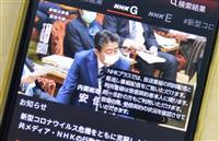 NHK、ネット同時配信正式スタート 実施時間を約18時間に拡大