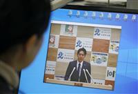 北海道知事、画面通じて訓示 新型コロナ感染対策で