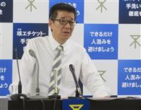 大阪都構想住民投票 松井氏「11月の日程変更ない」強調