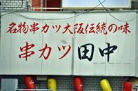 「串カツ田中」4日から直営116店を臨時休業