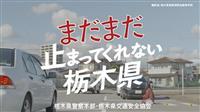 「止まってくれないドライバー」正体は… 栃木県警が啓発CM第2弾