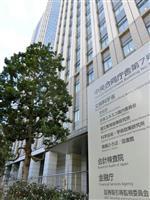 会計実務の柔軟化議論 金融庁が連絡会設立へ