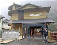 伊賀流忍者の企画展も 赤目自然歴史博物館オープン