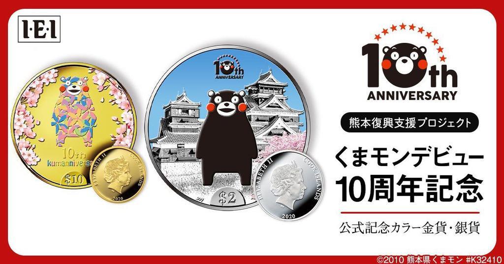 熊本県のPRキャラクター「くまモン」のデビュー10周年を記念して発行された金貨(左)と銀貨(インペリアル・エンタープライズ提供)