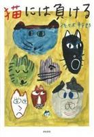 【本ナビ+1】『猫には負ける』佐々木幹郎著 定まらない心で魂つかむ 詩人・和合亮一