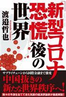 【書評】『「新型コロナ恐慌」後の世界』渡邉哲也著 災いをチャンスに変える