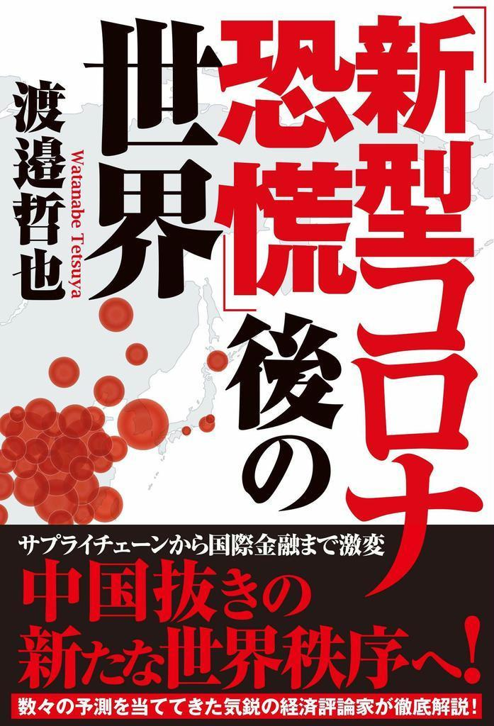 【書評】『「新型コロナ恐慌」後の世界』渡邉哲也著 災いをチャンスに変える - 産経ニュース