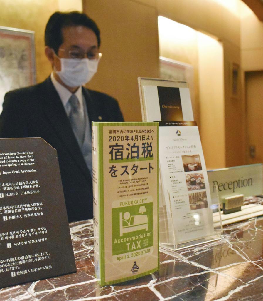 宿泊税が導入された福岡市のホテル