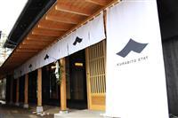 杜氏らが寝泊まりした築100年の施設を改修 宿泊しながら仕込み体験 長野・佐久市の酒蔵…