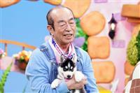 志村どうぶつ園が27・3% 平成16年の番組開始から最高