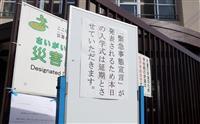 大阪市、小中学校の休校を5月6日までに延期
