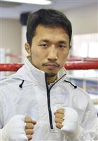 ボクシング粟生が引退表明 涙ながらに「いいタイミングかな」
