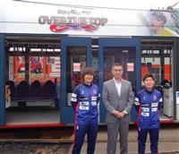 女子サッカー「アンジュビオレ広島」の応援電車 広島電鉄