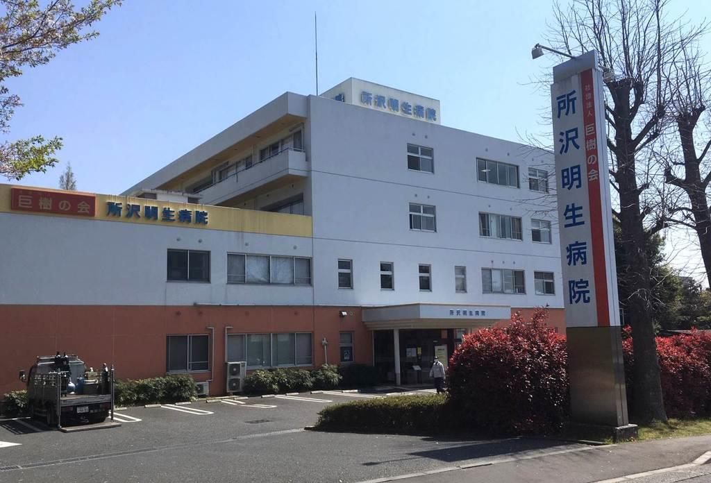 埼玉・所沢の病院内でクラスター発生か 県が感染経路調査