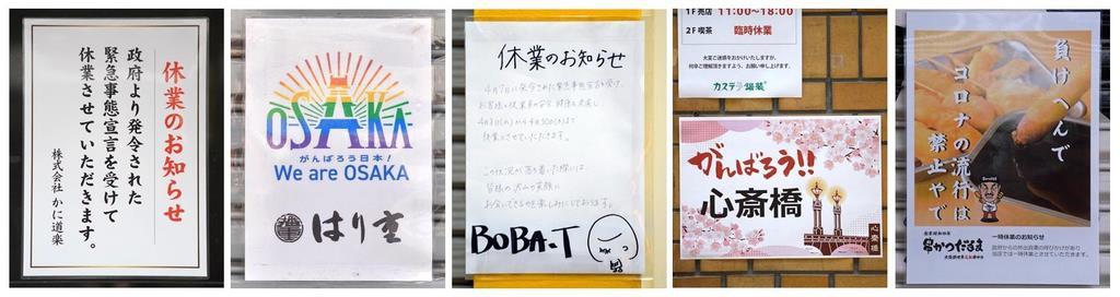 大阪・ミナミの商店街「負けへんで」