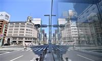 【動画】静まる首都「別の街みたい」 緊急事態宣言後初の週末