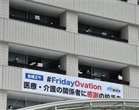 福岡市で医療・介護へエール、一斉に拍手