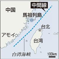 〈独自〉米艦が台湾海峡の中間線越す 異例の行動、中国強く牽制