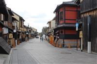 宣言対象外の京都・祇園も観光客の姿なし「先が見通せない」不安も