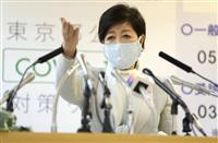 【花田紀凱の週刊誌ウオッチング】〈766〉都知事は国との対立構造を作り出す?