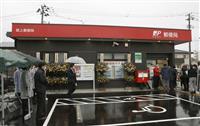 津波被災の郵便局再建 宮城・閖上、かさ上げ地に