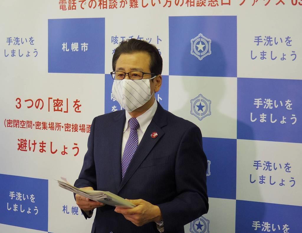 感染 者 コロナ 札幌