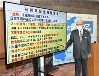 石川が独自の緊急事態宣言 感染者拡大で