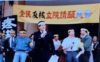 【話の肖像画】台湾元総統・陳水扁(69)(22)紆余曲折の「脱原発」