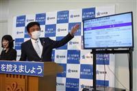 新型コロナ 福岡県、休業要請施設は7区分 補償具体策言及せず
