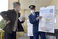 栃木・女子大生殺人で情報提供を 事件から19年、県警呼びかけ