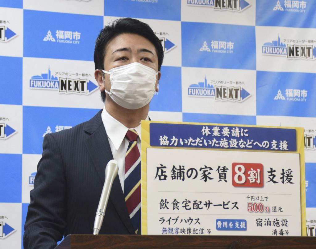 休業支援策などを発表する福岡市の高島宗一郎市長=14日午前、福岡市役所