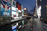 道頓堀・グリコ看板も自粛 夜間消灯、東日本大震災以来