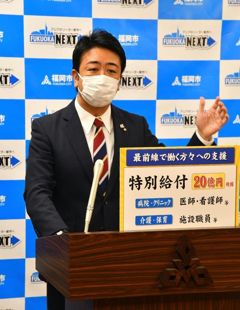 独自の支援策などを発表する福岡市の高島宗一郎市長