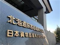 JR北海道が社員の2割を一時帰休へ 利用客減で1450人