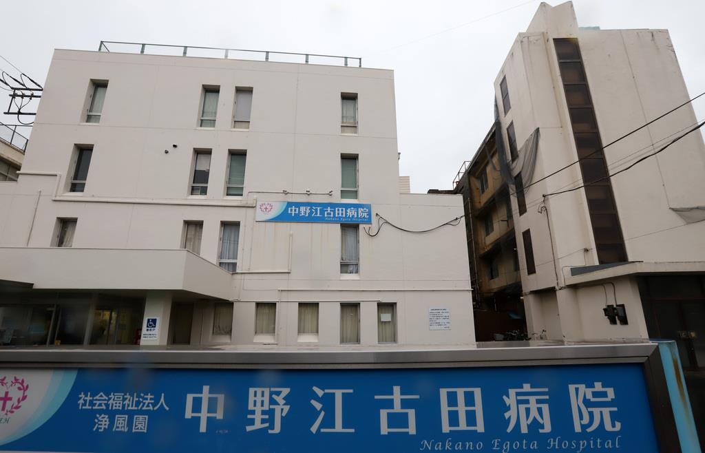 病院 コロナ 中野