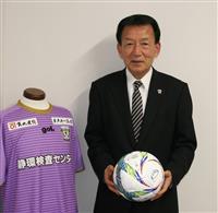 【しずおか・このひと】J2昇格へ条件整備進める J3藤枝社長・鎌田昌治さん(67)