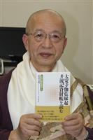 大安寺の実像に迫る 故・菅谷文則氏の講義を書籍化