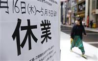 緊急事態宣言の対象拡大 九州の企業 休業や時短営業、対策急ぐ