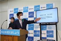 新型コロナ 福岡県も中小企業に50万円支援策 医療機関にも給付金