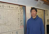【想う】石巻の新聞社に転職・石森洋史さん(35)「記録し、伝えることが役割」