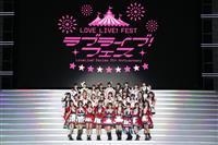 【フジテレビONE TWO NEXT】ラブライブ!フェス
