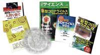 【ソロモンの頭巾】新型コロナの黙示録 ウイルスの合成も可能な時代だ 長辻象平