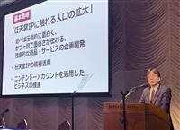 「物言う株主」、任天堂株取得 1200億円